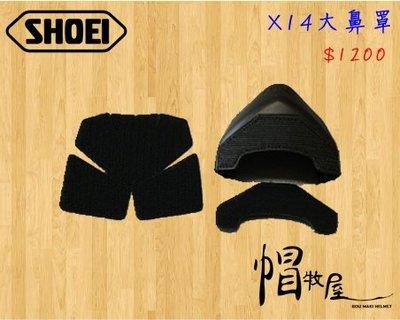 【帽牧屋】SHOEI X14 全罩安全帽 配件 內襯 公司貨 大鼻罩