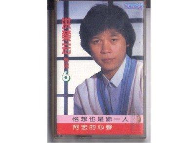 光美唱片 洪榮宏 專輯6 錄音帶磁帶 恰想也是妳一人 阿宏的心聲