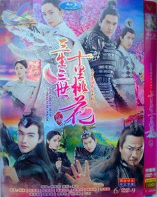 【優品音像】 高清DVD 3生3世10里桃花 / 楊冪 趙又廷 / 古裝劇DVD 精美盒裝