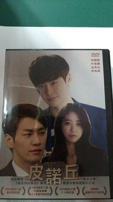 二手正版DVD【韓劇】【皮諾丘(李鍾碩 + 补信惠)】