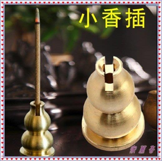 【家蓁香】金銅色香插 茶道配件 線香插座 盤香托 居家辦公 葫蘆香托
