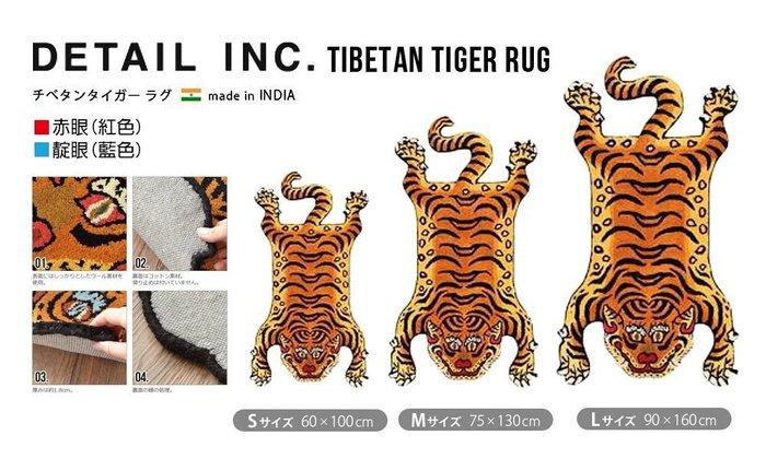 GOODFORIT / 日本 DETAIL INC Tibetan Tiger Rug復刻西藏虎毯/兩色L