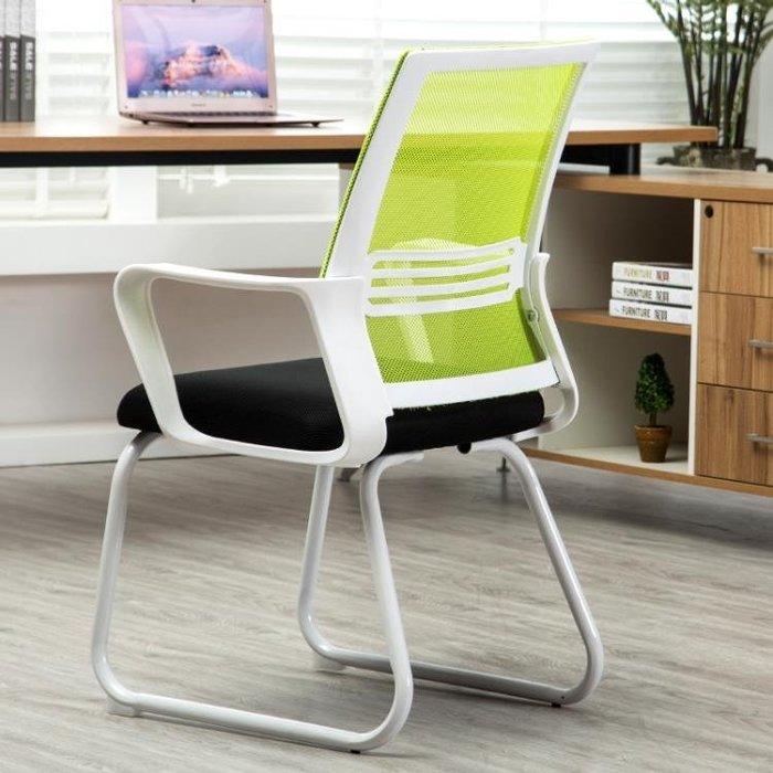 (免運)電腦椅家用網椅弓形職員椅升降椅轉椅現代簡約辦公椅子學生靠背椅【莉芙小鋪】