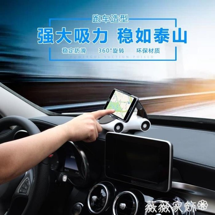 車載支架 車載車載支架座汽車用手機導航支撐架多功慧儀表台黏貼式創意擺件