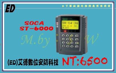 【電腦連線卡鐘】SOCA 日懋科技 ST-6000 專業型考勤卡鐘 卡機 指紋機 連線型卡機 考勤軟體