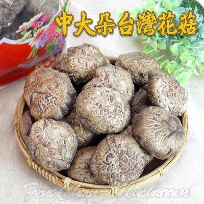 ~中大朵台灣花菇(四兩裝)~ 小包裝,南投埔里產的,品質佳,外表美,Q度夠。【豐產香菇行】