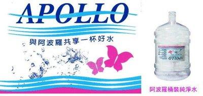 "APOLLO 阿波羅桶裝純淨水 ""全省地區"" 宅配 - 包裝水、桶裝水、飲用水、礦泉水、蒸餾水、純水、飲水機、開飲機。"