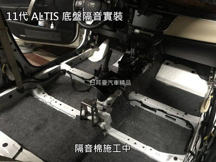 【日耳曼 汽車精品】高密度 隔音棉 改善車內隔音/音響改裝 11代 ALTIS 車門隔音實裝