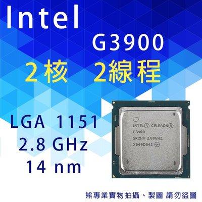 熊專業☆  Intel G3900 保固一年