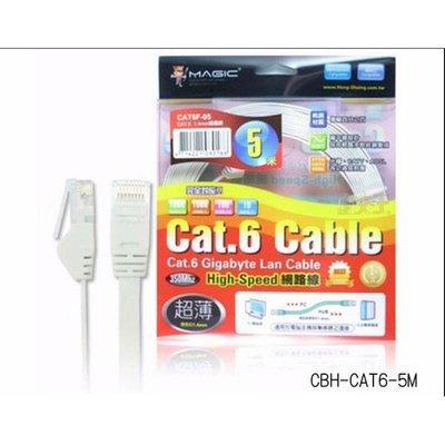 【Magic】5米 Cat.6 超薄 扁線 Hight-Speed 網路線  RJ45 純銅材質 CBH-CAT6-5M