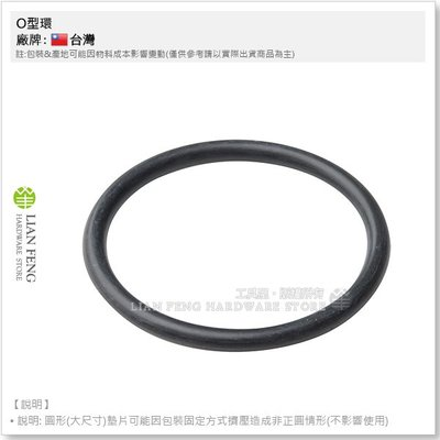 【工具屋】*含稅* O型環 34.4 × 3.1mm O-RING G35 油封 O型圈 墊片 橡膠 墊圈 墊片 O環