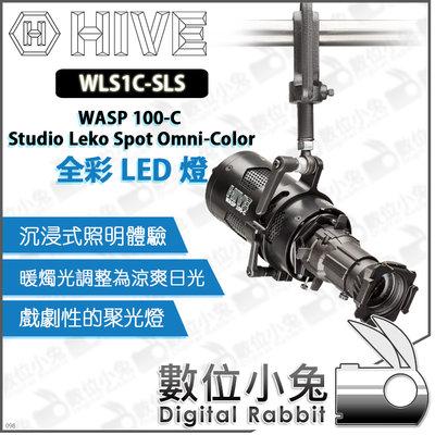 數位小兔【HIVE WLS1C-SLS WASP 100-C Studio Omni-Color 全彩LED燈】公司貨