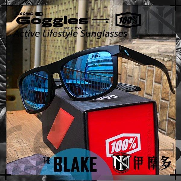 伊摩多※美國 100% Blake 太陽眼鏡 (電藍片)霧黑框 慢跑 自行車 重機 越野 出遊 61029-019