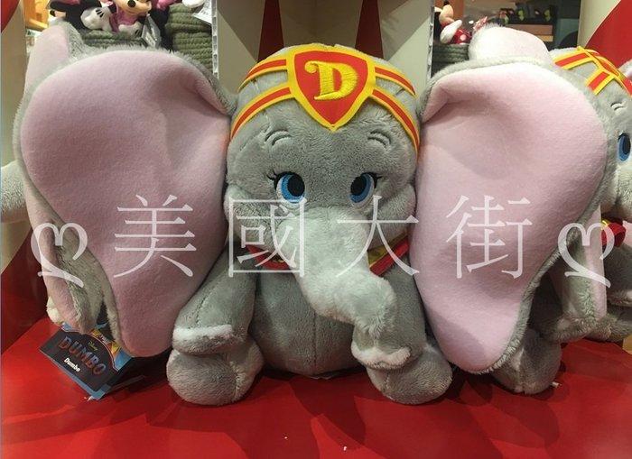 【美國大街】正品.美國迪士尼小飛象絨毛娃娃 Dumbo 12吋 / 30cm