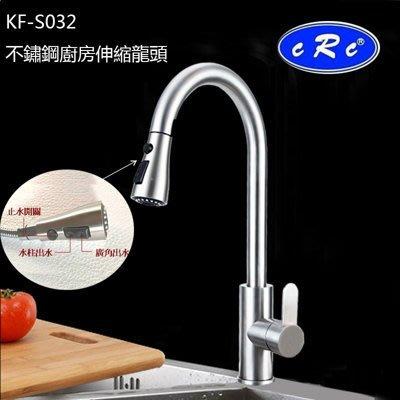 【CRC】KF-S032 正304不鏽鋼廚房龍頭 無鉛 抽拉式水龍頭 伸縮流理台龍頭 新品推出!