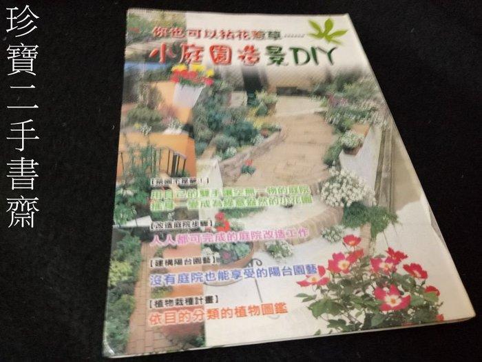 【珍寶二手書齋3B18】《小庭園造景DIY》ISBN:9575264320│三悅文化│木村智子.國吉 純