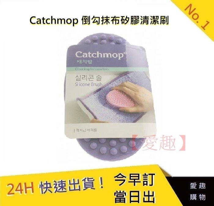 韓國Catchmop 倒勾纖維抹布 矽膠清潔刷 (此為代購產品)【愛趣】