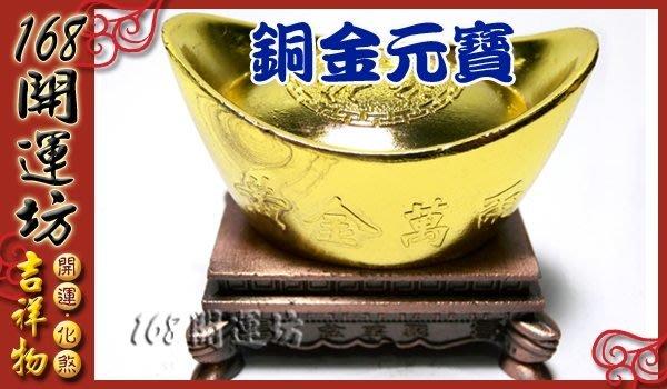 【168開運坊】元寶系列【黃金萬兩--銅金元寶--放收銀檯或財方】 含底座//開光