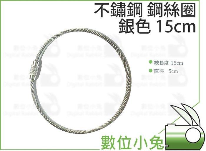 數位小兔【不鏽鋼 鋼絲圈 銀色 15cm】鑰匙扣 鑰匙圈 鋼絲扣環 配件 吊環 15公分 鑰匙環 不鏽鋼圈 鋼絲繩圈
