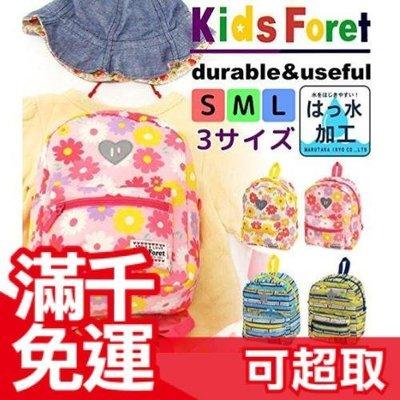 💓現貨💓免運 日本 KIDS FORET兒童防潑水反光後背包 雙肩書包輕量空氣旅行包❤JP Plus+開學