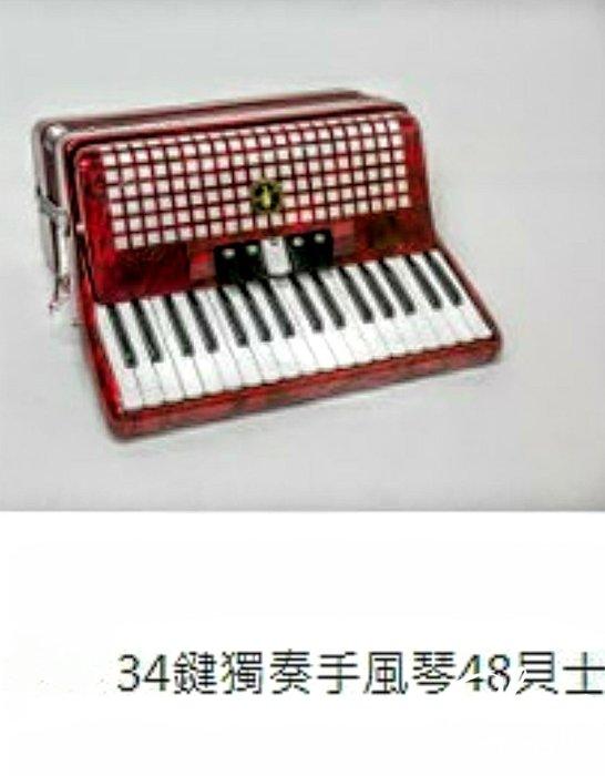 獨奏手風琴34鍵48貝士