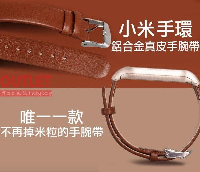 光感版 小米 手環 真皮錶帶 真皮腕帶 皮革設計 替換帶 鋁合金設計 不丟米粒  另有矽膠腕帶 小米手環