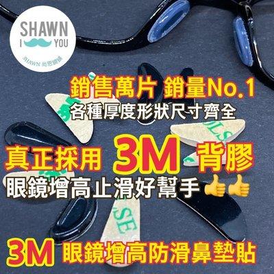 3M防滑增高眼鏡鼻墊 止滑鼻墊 增高鼻貼 止滑鼻貼 板材鼻墊 眼鏡矽膠鼻墊 SHAWN 尚恩鏡舖
