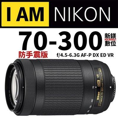 【新鎂】平輸 NIKON AF-P DX 70-300mm f/4.5-6.3G VR 長焦 變焦鏡