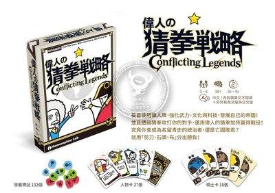 骰子人桌遊-(厚套.猜拳骰)偉人的猜拳戰略Conflicting Legends (繁)猜拳.佔領.建設