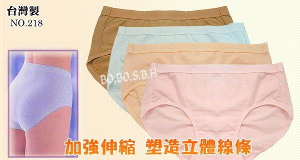 艾利兒(218) 中低腰彈性棉伸縮貼身舒適包臀內褲台灣製