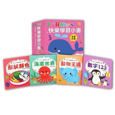 幼福--Baby's 快樂學習小書(全套四冊)