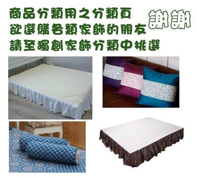 家飾、床裙、抱枕、帝王褶、荷葉、小圓枕、珍珠紗、雙人長枕