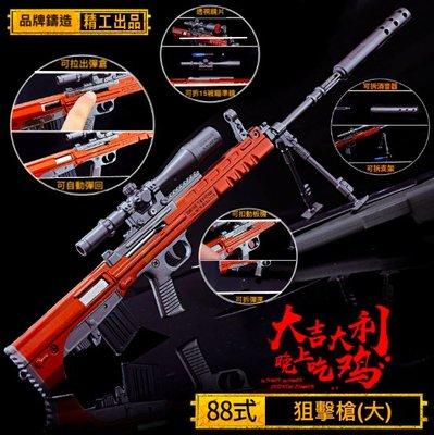 現貨 當日出貨 絕地求生 大逃殺 88式狙擊槍(大)合金模型 兵器 武器 槍械 喬喜屋