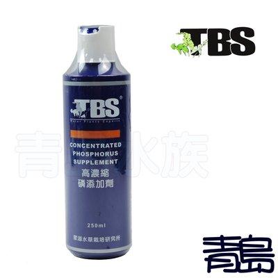 AL。。。青島水族。。。AF032台灣TBS翠湖-----高濃縮 磷 添加劑==250ml