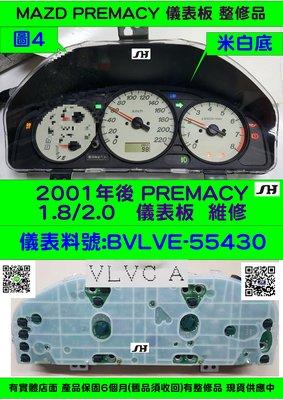MAZDA 馬自達 PREMACY 儀表板 2003- (勝弘汽車) BVLVE-55430 轉速表 車速表 水溫表 汽