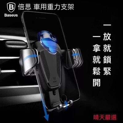 【現貨】倍思baseus 車用手機支架 三角重力自動 出風口用 手機車架 通用型導航 可單手操作