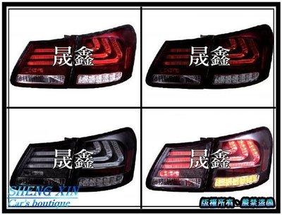 《晟鑫》全新 LEXUS 06~12年 GS300 GS350 GS430 光柱 LED尾燈 紅白 紅黑 黑底 跑馬方向