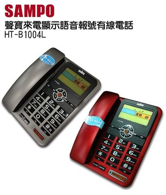 【24H出貨】 SAMPO 聲寶 來電顯示 中文報號 有線電話 電話 市內電話 室內電話 HT-B1004L