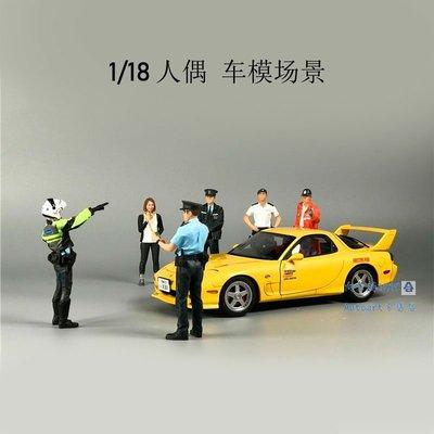全球熱賣~1:18 帕加尼 柯尼塞格 車模場景  警車 交警 人偶雕像模型 警告牌 台北市