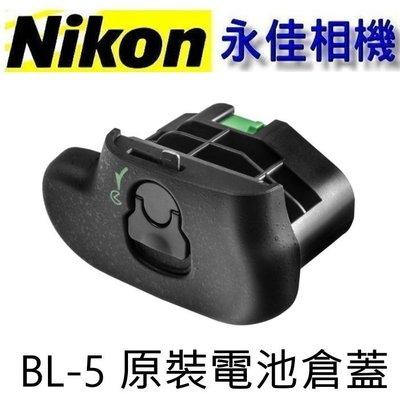 永佳相機_Nikon 原廠電池蓋 BL-5 原廠電池室蓋 BL5  ~1