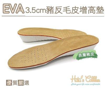 糊塗鞋匠 優質鞋材 B34 EVA3....