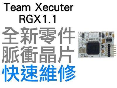 XBOX360 RGX1.1 脈衝晶片 自製系統 脈衝自制 秒開晶片【台中恐龍電玩】