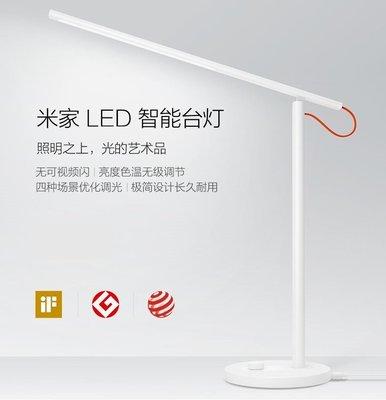 米家LED智能檯燈 小米檯燈 臥室 學生書桌 折疊護眼燈 簡約床頭燈 【現貨當天出/可超商取付】