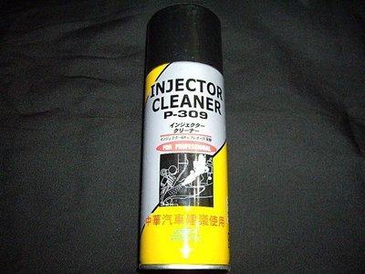 三菱原廠機油 化油器..積碳. 節氣門清洗劑1瓶只賣250元VIRAGE.LANCER.SAVRIN