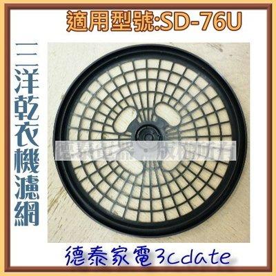 三洋 乾衣機 SD-76U 濾網罩