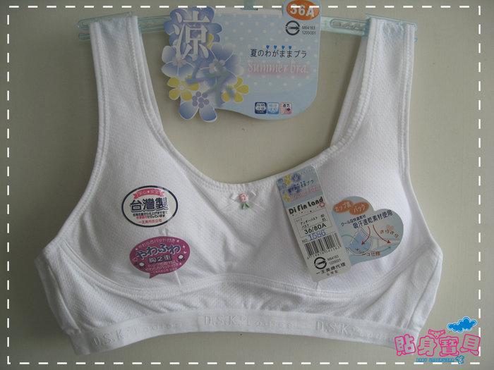 【貼身寶貝】.『1586』台灣製(一王美)~網布透氣少女寬肩後扣學生型內衣~(第二階段 背扣式)