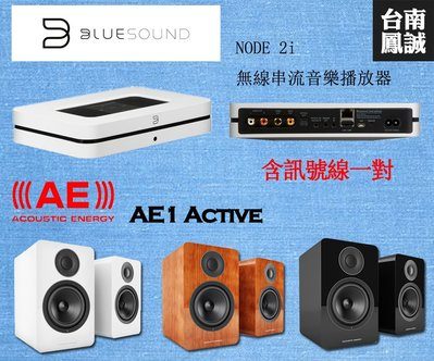 ~台南鳳誠音響~優質音樂組合 AE AE1 Active +BLUESOUND -NODE 2i ~歡迎試聽