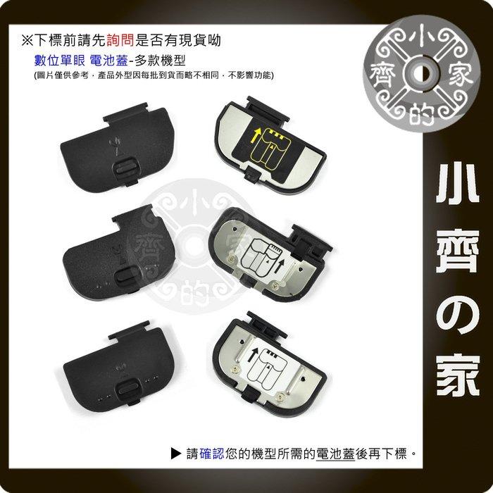 全新 副廠佳能 CANON EOS 450D/500D/1000D通用 數位單眼 相機 電池蓋-小齊的家
