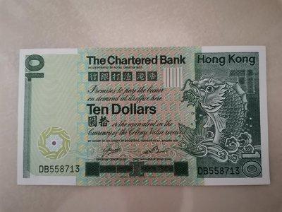 1975年香港渣打銀行紙鈔,10圓面額,全新品,