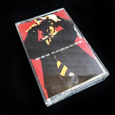 【卡帶 錄音帶】 郭富城 我的開始在這裡(非復刻版) (非CD 黑膠)